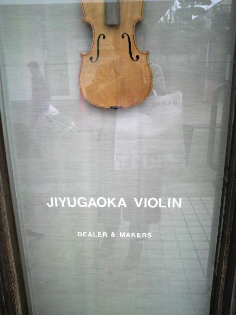 自由が丘バイオリン専門店見つけた!