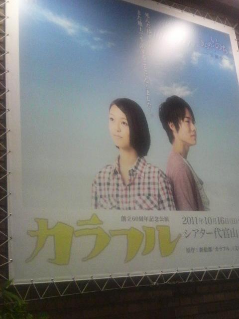 劇団ひまわり「カラフル」
