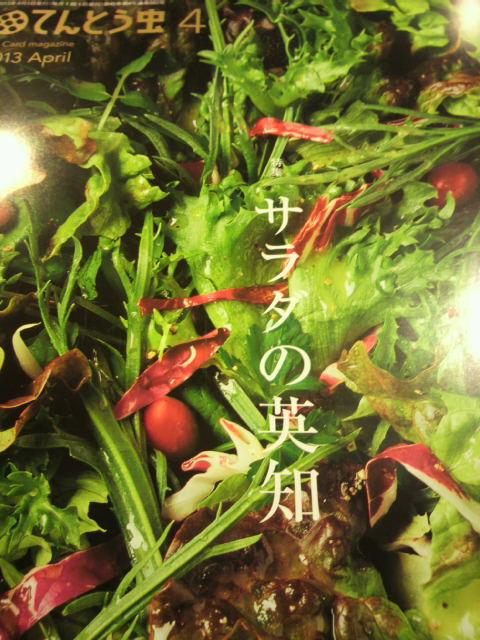 サラダ記念日の季節だ!