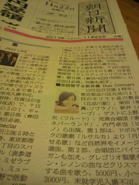 朝日新聞夕刊に掲載されました。